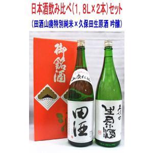 (日本酒飲み比べギフトセット)田酒 山廃仕込特別純米酒1,8...