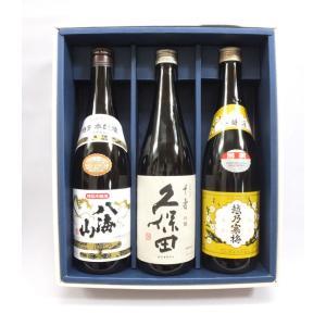 新潟の銘酒3種類の日本酒が楽しめる飲み比べセット!    【商品内容】  1、八海山 特別本醸造 7...