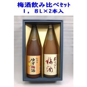 (梅酒飲み比べギフトセット)紀州のゆず梅酒  1,8L×梅乃宿あらごし梅酒  1,8L リキュール ...