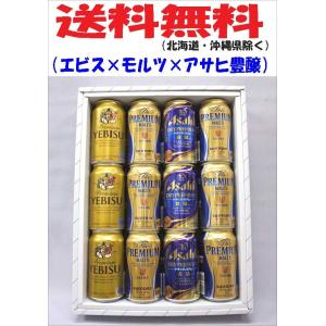 (送料無料)プレミアムビール飲み比べギフトセット350ml缶...