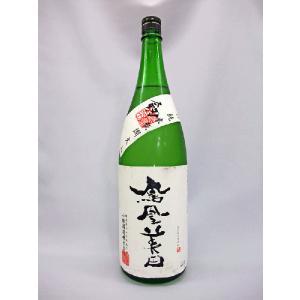 (クール便発送) 鳳凰美田ほうおうびでん 辛口純米瓶燗火入「剣つるぎ」1,8L 日本酒