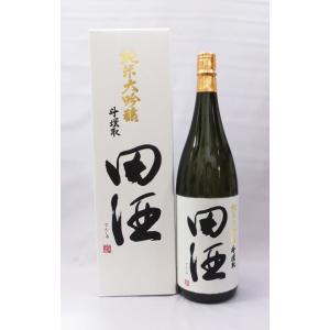 (クール便発送)田酒 斗壜取り 純米大吟醸 1,8L 日本酒(2016年11月)