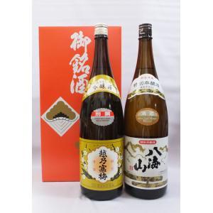 2種類の日本酒が楽しめる飲み比べセットです。  父の日や、御中元・御歳暮などの贈答品に!   ***...