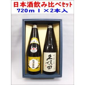 (日本酒飲み比べギフトセット)越乃寒梅 別撰 吟醸 720ml×久保田 千寿 吟醸 720ml 2本...