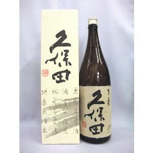 久保田 百寿 特別本醸造 1800ml 日本酒 「久保田」箱入
