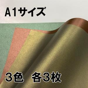 ラッピング ギフト用 包装紙 A1サイズ W841×H594 kamihiro-rakuraku