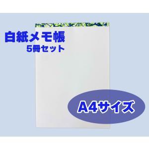 メモ帳 白紙 A4サイズ 5冊セット  kamihiro-rakuraku