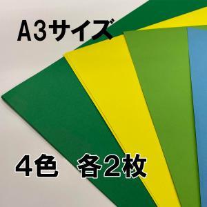 フォトペーパーシート 画用紙 A3サイズ W297×H490  撮影 背景 kamihiro-rakuraku