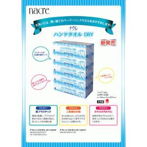 ナクレ ハンドタオルDRY 120組×5P 10個 衛生用品 kamihiro-rakuraku