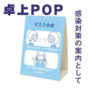 卓上POP 感染症対策 飛沫対策 マスク会食 5枚セット kamihiro-rakuraku