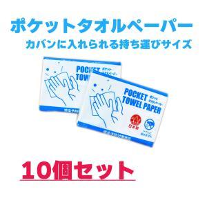 ポケットタオルペーパー 10枚入り お試し10個 使い捨て 手拭き用 ポケットティッシュ kamihiro-rakuraku