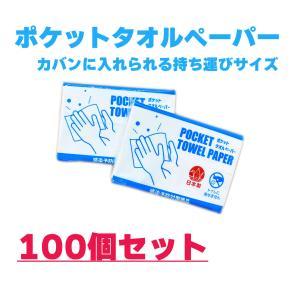 ポケットタオルペーパー 10枚入り 100個 使い捨て 手拭き用 ポケットティッシュ kamihiro-rakuraku