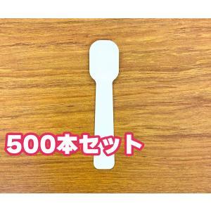 紙スプーン 個包装 500本 25mm×110mm 日本製 使い捨て kamihiro-rakuraku