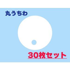 うちわ 丸形 白 30枚 工作 会食うちわ kamihiro-rakuraku