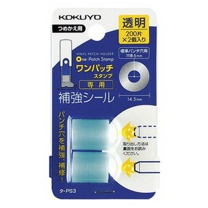 コクヨ ビニールパッチホルダー「ワンパッチスタンプ」専用詰替えシール タ-PS3N