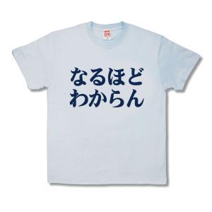 【ふざけTシャツ】なるほどわからん|kamikazestyle
