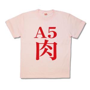 【ふざけTシャツ】A5肉|kamikazestyle