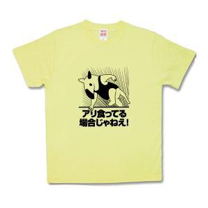 【ふざけTシャツ】アリ食ってる場合じゃねえ!|kamikazestyle