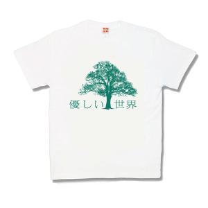 【おふざけTシャツ】優しい世界 kamikazestyle