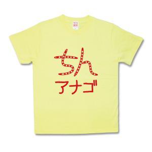 【ふざけTシャツ】チンアナゴ|kamikazestyle