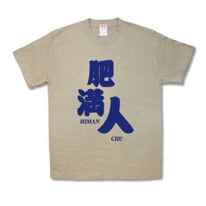 【ふざけTシャツ】肥満人|kamikazestyle