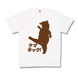 【ふざけTシャツ】クマキック|kamikazestyle