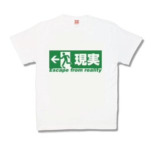 【ふざけTシャツ】現実逃避|kamikazestyle