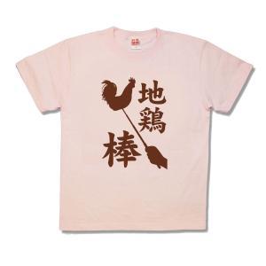 【ふざけTシャツ】地鶏棒|kamikazestyle