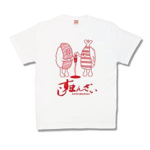 【ふざけTシャツ】すしまんざい|kamikazestyle