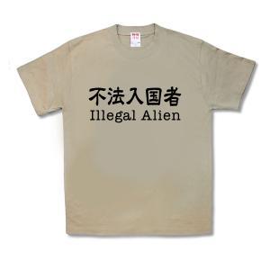 【おふざけTシャツ】不法入国者|kamikazestyle