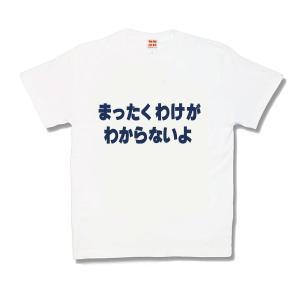 【ふざけTシャツ】わけが|kamikazestyle