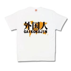 【おもしろTシャツ】外国人 kamikazestyle