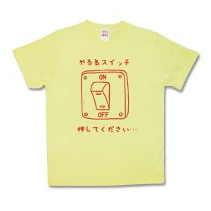 【おふざけTシャツ】やる気スイッチ|kamikazestyle
