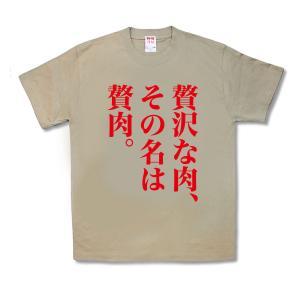 【おふざけTシャツ】贅肉|kamikazestyle