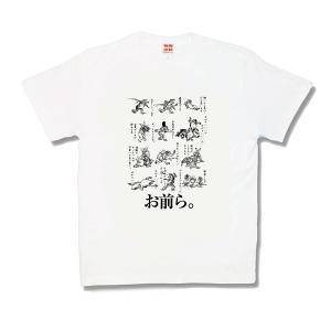 【おふざけTシャツ】お前ら|kamikazestyle