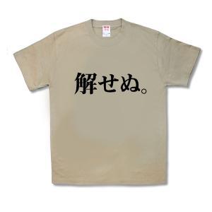 【おふざけTシャツ】解せぬ。|kamikazestyle