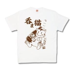 【おふざけTシャツ】呑ま猫|kamikazestyle