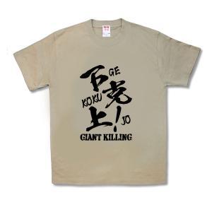 【おふざけTシャツ】下克上|kamikazestyle