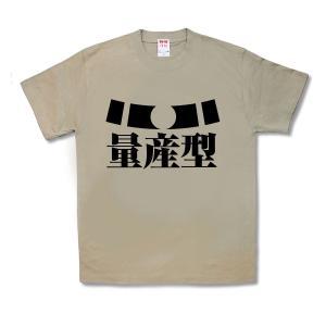 【おふざけTシャツ】量産型|kamikazestyle