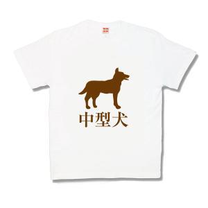 中型犬|kamikazestyle