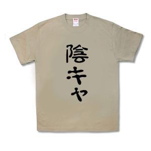 【おふざけTシャツ】陰キャ|kamikazestyle