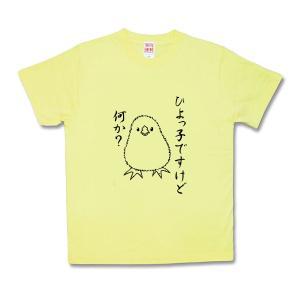 【おふざけTシャツ】ひよっ子|kamikazestyle