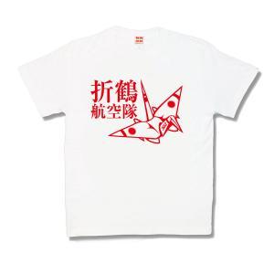 折鶴航空隊|kamikazestyle
