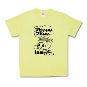 【おもしろTシャツ】ブヒブタ kamikazestyle