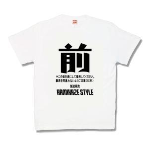 【ふざけTシャツ】前後|kamikazestyle