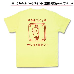 【おふざけTシャツ】背中にやる気スイッチ|kamikazestyle