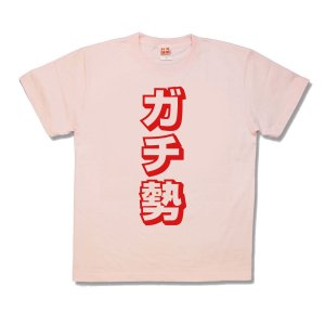 【おふざけTシャツ】ガチ勢|kamikazestyle