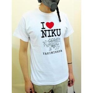 【ふざけTシャツ】I LOVE NIKU|kamikazestyle