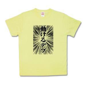 【ふざけTシャツ】動けるデブ|kamikazestyle