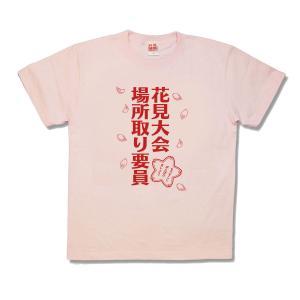 【おふざけTシャツ】花見場所取り要員|kamikazestyle